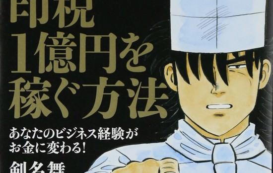漫画原作で印税1億円を稼ぐ方法