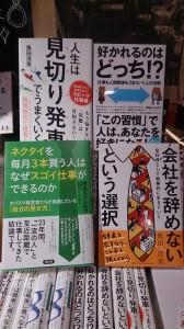 奥田さんと野呂さんの本