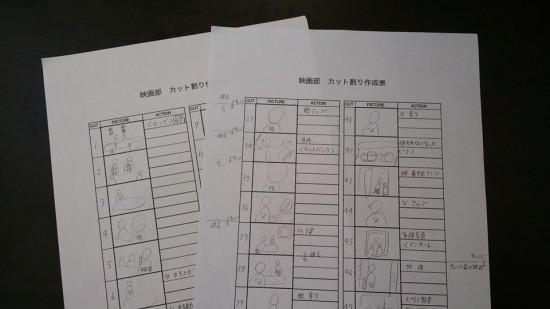 5/23(土) 映画部】3分のシナリオ...