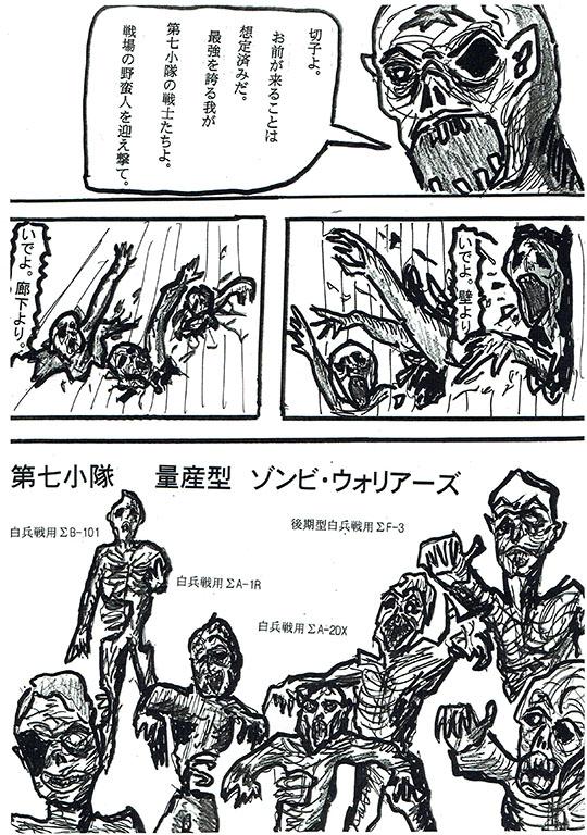 zombeat05