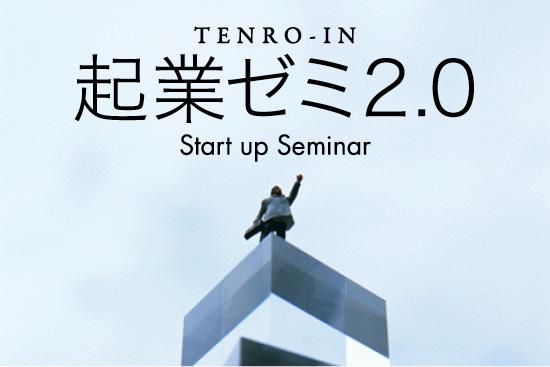 start-up-seminar