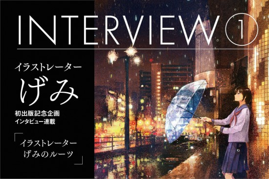 げみさんインタビュー1