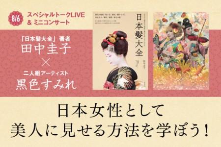 jyoshibu-0726-450x300