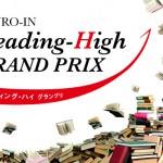 readinghigh-0723