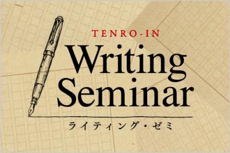 writing-0725