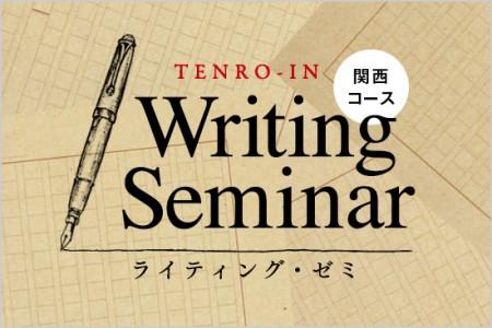 writingKANSAI-0723-2