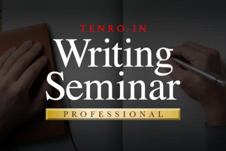 writing_pro-0820
