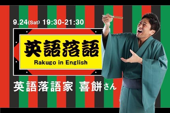 englishrakugo0901