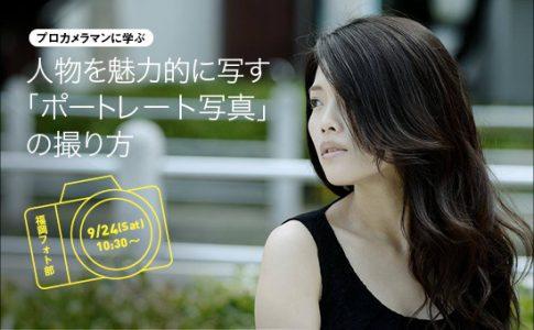 fukuoka-portrait-0910