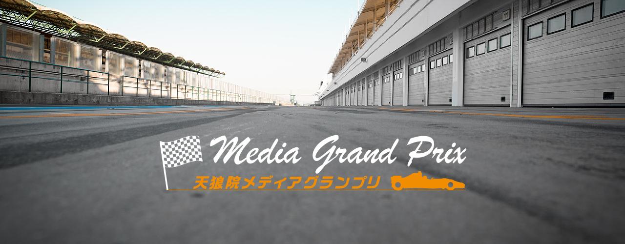 メディアグランプリ