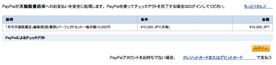 月刊天狼院書店Paypal画像2