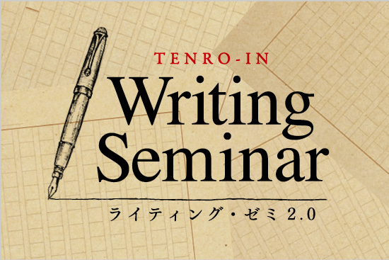 writing-zemi
