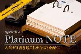 platinum_note