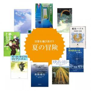 夏の冒険【通販】