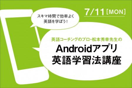 松本先生android英語講座