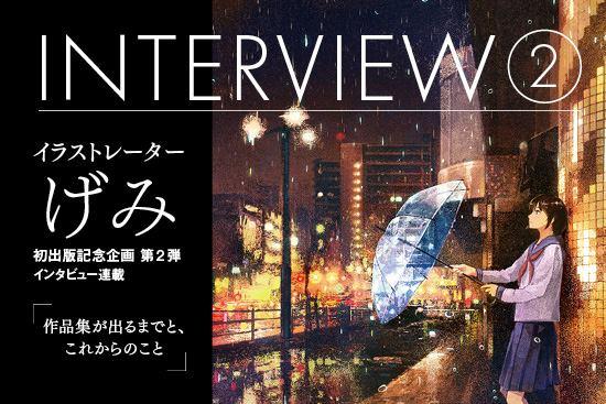 げみインタビュー2