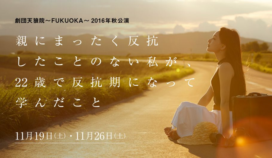 gekidanfukuoka-1110