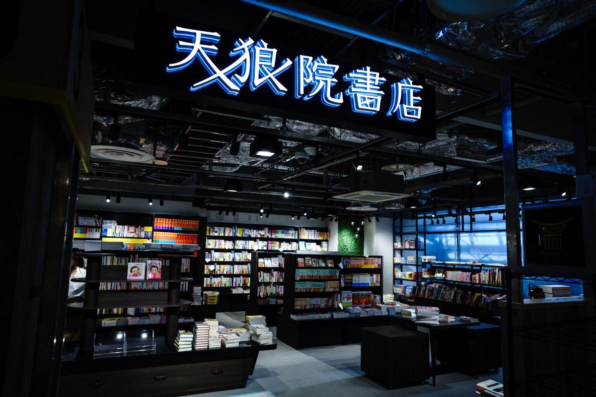 天狼院書店プレイアトレ土浦店